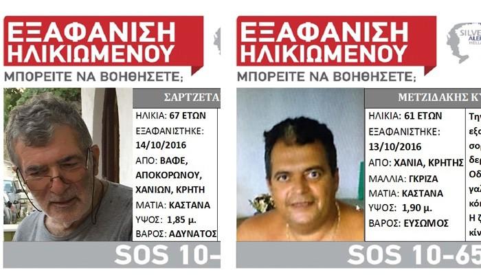Άφαντοι οι δύο Χανιώτες που αγνοούνται από την Παρασκευή 14 Οκτωβρίου