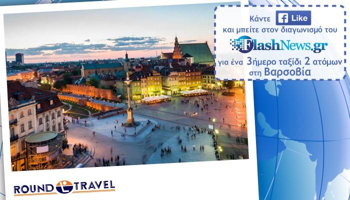 Δείτε το νικητή του διαγωνισμού Δεκεμβρίου 2019 για το ταξίδι στη Βαρσοβία
