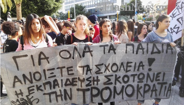 Μαθητές των Χανίων διαδήλωσαν υπέρ των προσφύγων στα σχολεία (φωτο-βίντεο)
