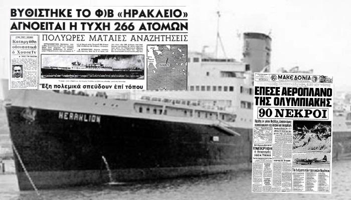 Η αποφράς ημέρα των Χανίων: Σαν σήμερα το ναυάγιο του