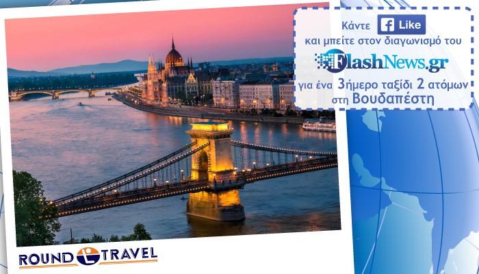 Δείτε το νικητή του διαγωνισμού Δεκεμβρίου για το ταξίδι στη Βουδαπέστη