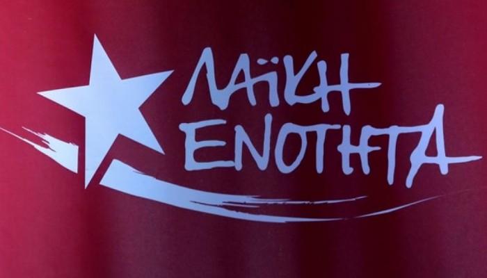H Λαϊκή Ενότητα για το αναπτυξιακό συνέδριο στην Κρήτη