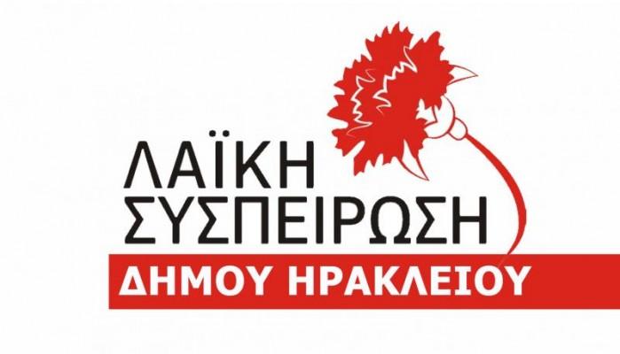 H Λαϊκή Συσπείρωση δήμου Ηρακλείου για τα αυθαίρετα