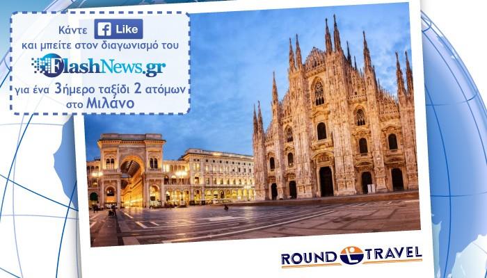 Διαγωνισμός Ιανουαρίου: Κερδίστε ένα ταξίδι για 2 στο υπέροχο Μιλάνο