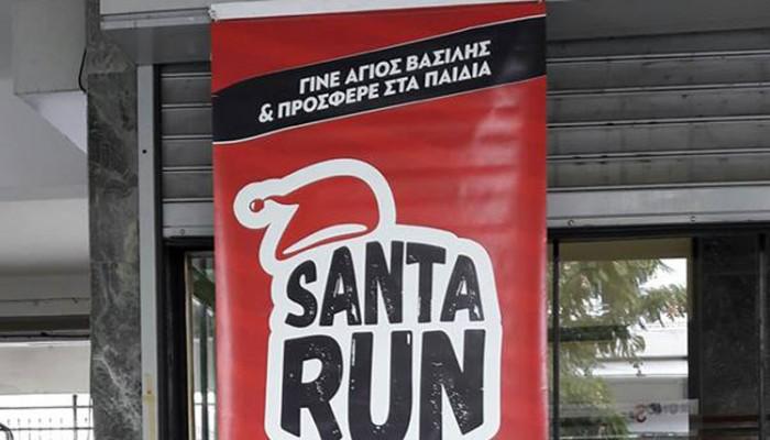 Χανιά: Σκέψεις να γίνει το φετινό Santa Run... με άλλο τρόπο