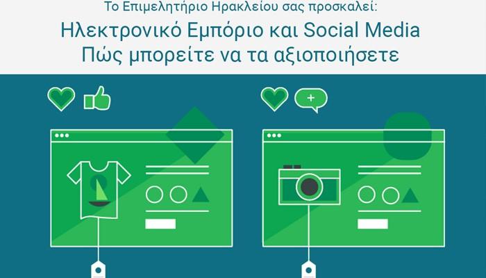 Εκδήλωση για το ηλεκτρονικό εμπόριο και τα social media στο ΕΒΕΗ