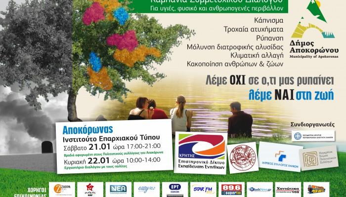 Καμπάνια συμμετοχικού διαλόγου στον Δήμο Αποκορώνου