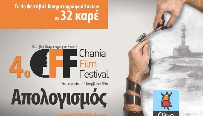 Ο απολογισμός του 4ου Chania Film Festival