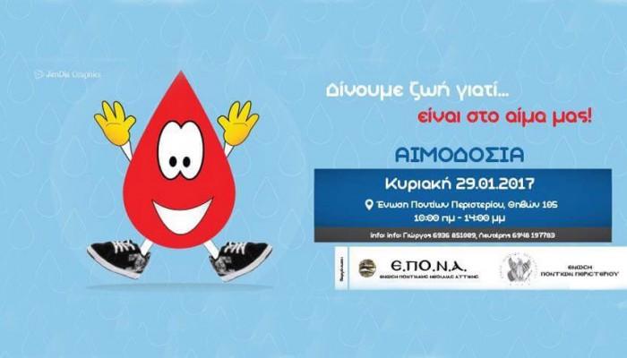 Εθελοντική αιμοδοσία πραγματοποιούν ενώσεις Ποντίων στην Αθήνα