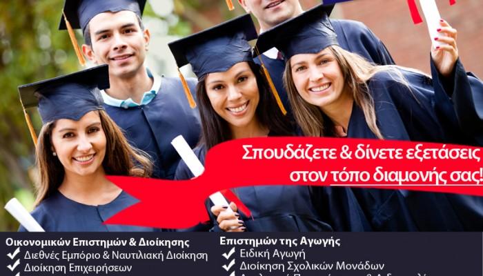 Μέχρι 31/01 εγγραφές για σπουδές εξ' αποστάσεως στο Πανεπιστήμιο Frederick