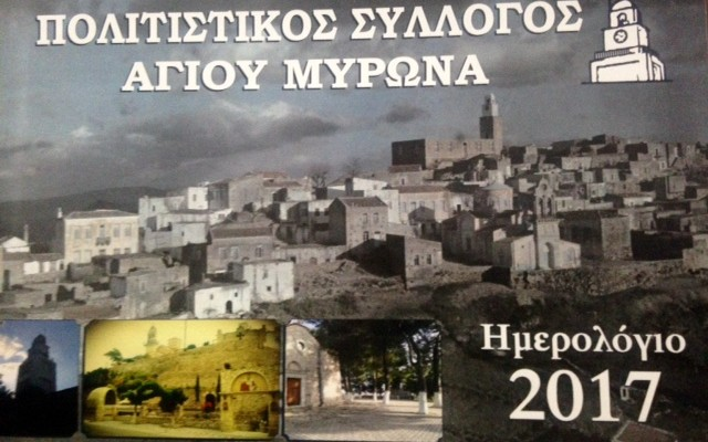 Κυκλοφόρησε το ημερολόγιο του 2017 του Πολιτιστικού Συλλόγου Αγίου Μύρωνα
