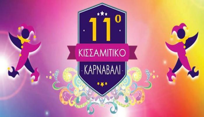 Πρόσκληση συμμετοχής στις ετοιμασίες για το Κισσαμίτικο καρναβάλι 2017