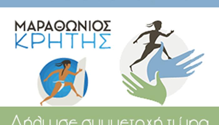 Τον Απρίλιο ο 2ος Μαραθώνιος Κρήτης - Κάντε την εγγραφή σας!