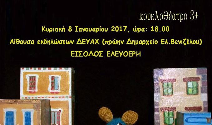 Συνεχίζονται οι εορταστικές εκδηλώσεις για παιδιά του Δήμου Χανίων
