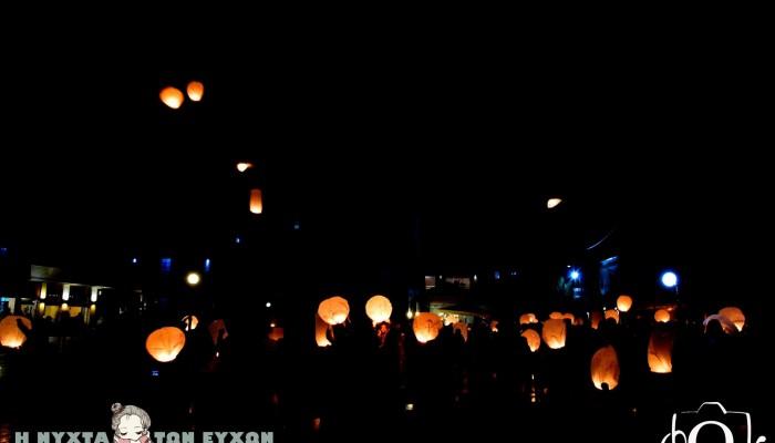 Φωτίστηκε από ευχές ο ουρανός στην Κίσσαμο (φωτό)
