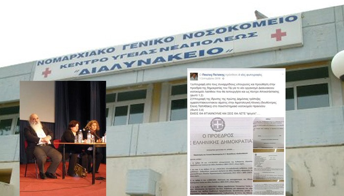 Νοσοκομείο Νεάπολης: «Κόκκαλα έχει αυτό το Προεδρικό Διάταγμα;»