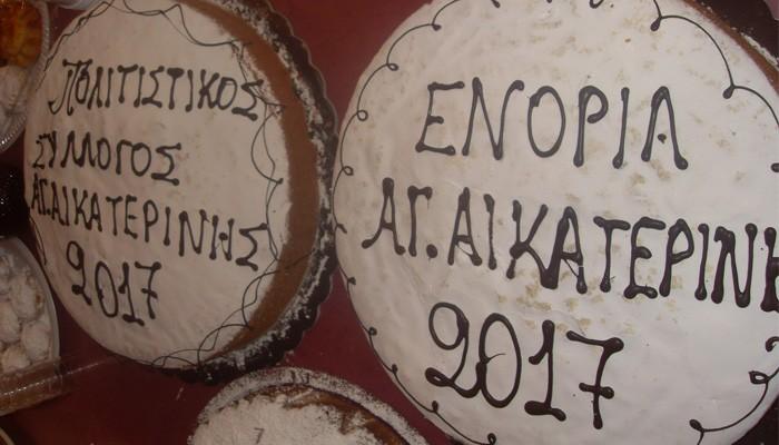 Tην πρωτοχρονιάτικη πίτα έκοψαν στη συνοικία της Αγ. Αικατερίνης Ηρακλείου
