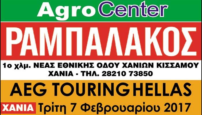 Ημέρα επίδειξης των επαγγελματικών προϊόντων AEG στην AgroCenter Ραμπαλάκος