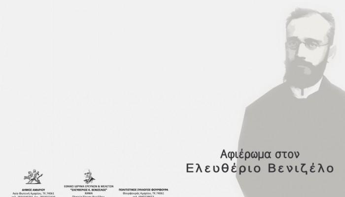 Εγκαίνια φωτογραφικής έκθεσης για τον Ελευθέριο Βενιζέλο
