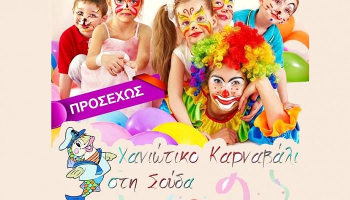 Ετοιμαστείτε για το μεγαλύτερο καρναβάλι των Χανίων και δηλώστε συμμετοχή!