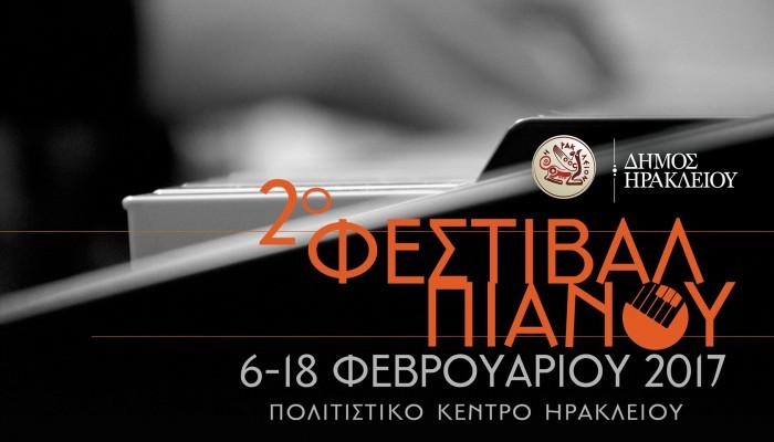 Το πρόγραμμα του 2ου  Φεστιβάλ Πιάνου του Δήμου Ηρακλείου