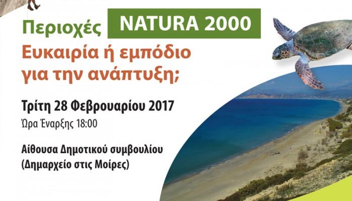 Το έργο «LIFE Natura2000Value Crete» διοργανώνει ημερίδα στον δήμο Φαιστού