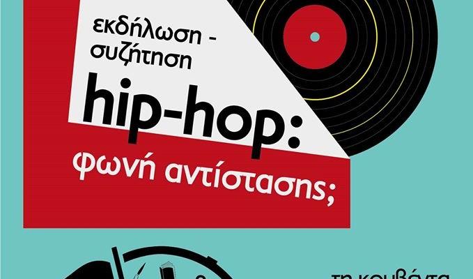 Η hip-hop ως φωνή αντίστασης σε εκδήλωση της Λέσχης