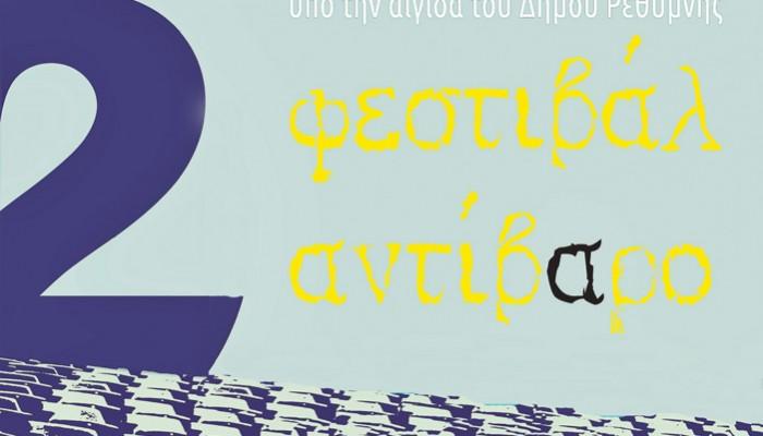 2ο Φεστιβάλ Αντίβαρο: Πανελλήνια πρώτη στο Ρέθυμνο για το The Verge