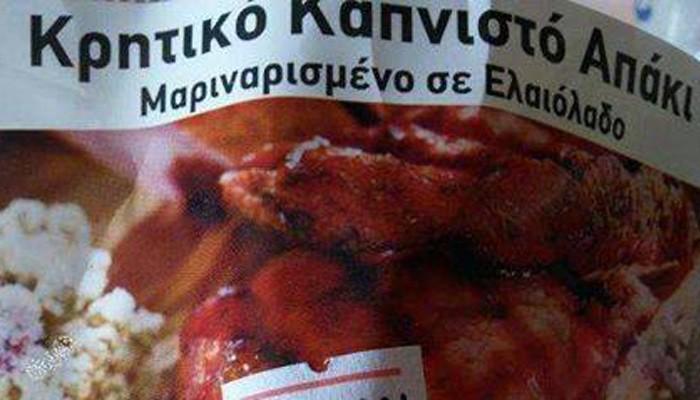 Το κρητικό απάκι που δεν έχει καν ελληνικό κρέας (φωτο)