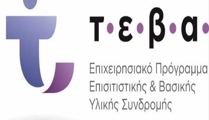 Κίσσαμος:Την ερχόμενη Πέμπτη διανέμονται τα τρόφιμα στους δικαιούχους ΤΕΒΑ