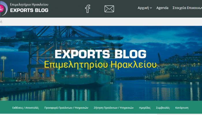 Blog εξαγωγών από το Επιμελητήριο Ηρακλείου