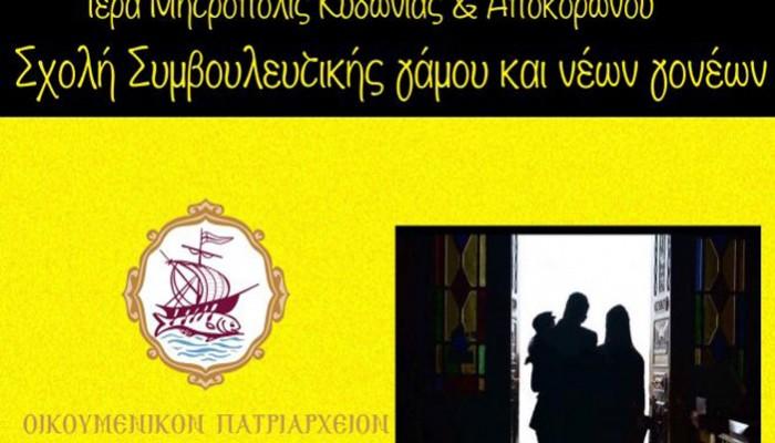 Σχολή Συμβουλευτικής γάμου και νέων γονέων 5η ομιλία στα Χανιά