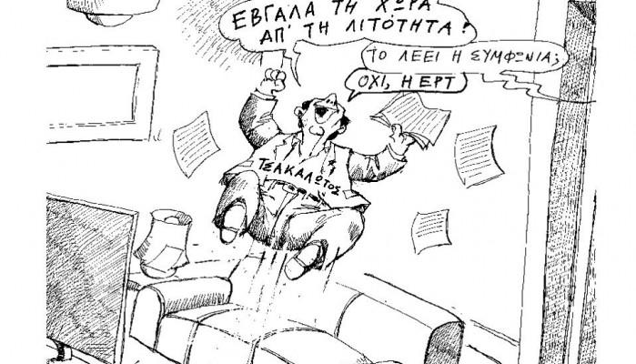 Οι τράπεζες που «αγαπάμε να μισούμε», η αιτία της νέας στροφής…