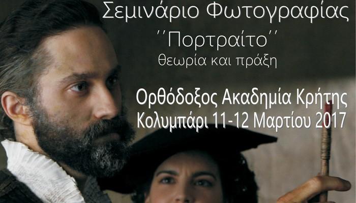 Σεμινάριο φωτογραφίας στην Ορθόδοξο Ακαδημία Κρήτης