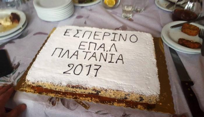 Το Εσπερινό ΕΠΑΛ Πλατανιά έκοψε την πίτα του (φωτο)