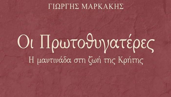 «Πρωτοθυγατέρες – η μαντινάδα στη ζωή της Κρήτης»