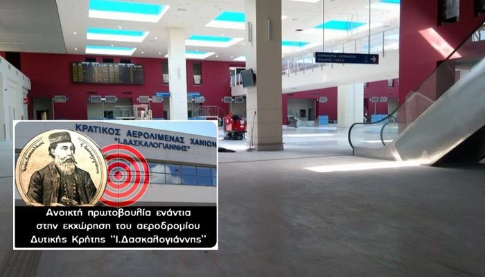 Η Πρωτοβουλία Πολιτών κατα του ΣΥΡΙΖΑ Χανίων για το θέμα του αεροδρομίου