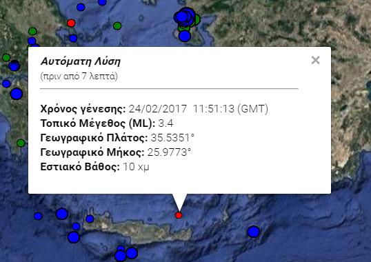Σεισμός έγινε αισθητός στο Ηράκλειο