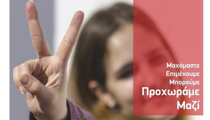 «2 χρόνια διακυβέρνησης ΣΥΡΙΖΑ – Πολιτικές εξελίξεις» στο Αμάρι Ρεθύμνου