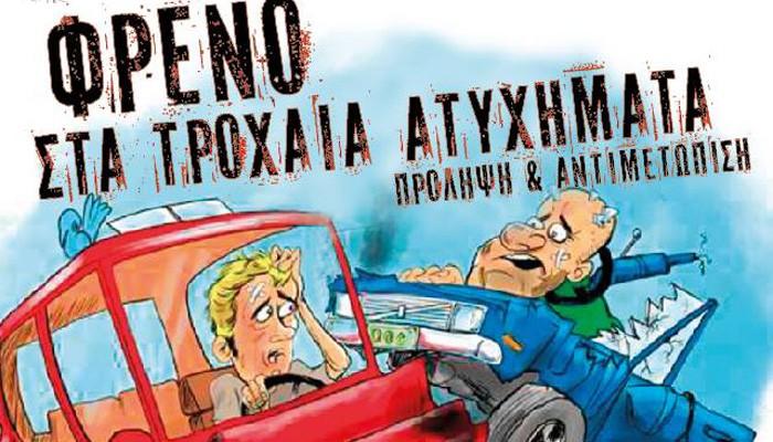 Εσπερίδα για τα τροχαία ατυχήματα στο Εσπερινό ΕΠΑΛ Πλατανιά