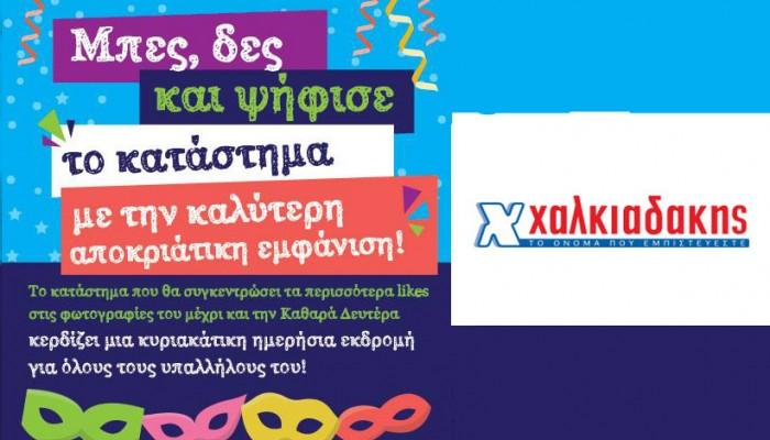 Mεγάλος Αποκριάτικος διαγωνισμός για τους υπαλλήλους των SM Χαλκιαδάκης
