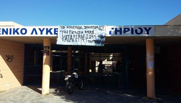 Yπο κατάληψη το ΓΕΛ Ακρωτηρίου-Διαμαρτυρία για τους μαθητές που τιμωρήθηκαν