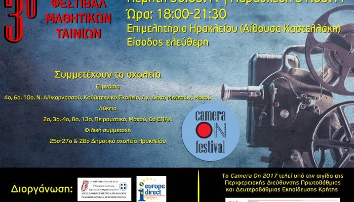 3o φεστιβάλ μαθητικών ταινιών CAMERA ON 2017