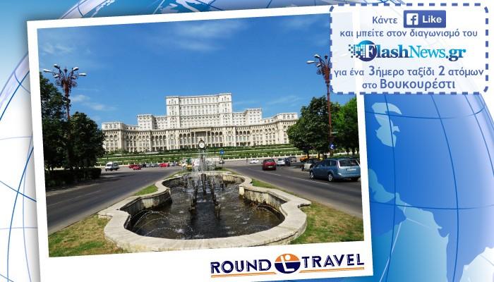Δείτε το νικητή του διαγωνισμού Μαρτίου για το ταξίδι στο Βουκουρέστι