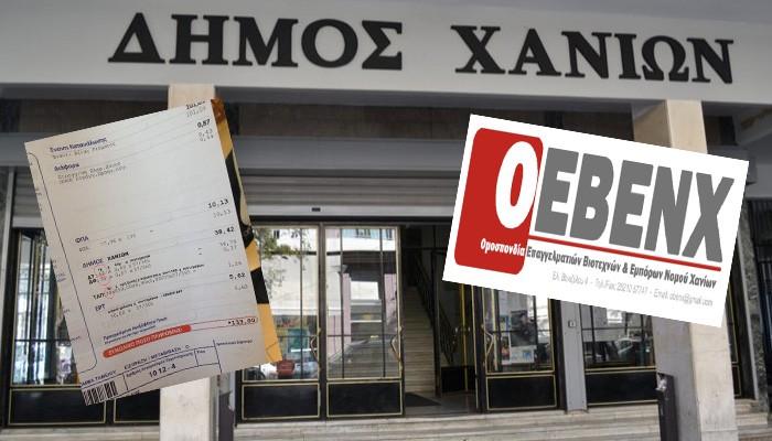 Η ΟΕΒΕΝΧ ερευνά νομικά τα Δημοτικά Τέλη με το πλασματικό εμβαδόν