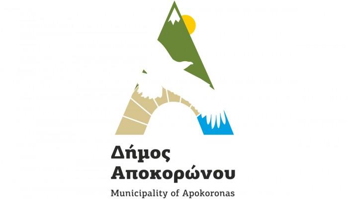 Τιμητική εκδήλωση για εθελοντές - χορηγούς Δήμου Αποκορώνου