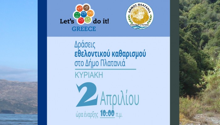 «Let's Do It Greece 2017» Καθαρίζουμε τον Πλατανιά σε μια ημέρα!