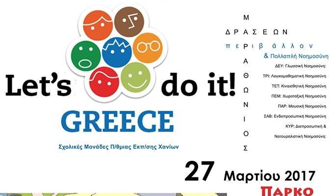 Εβδομάδα Δράσεων Let's Do it Greece σε σχολεία της Α΄ βάθμιας Χανίων