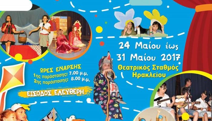 23ο  Παιδικό Φεστιβάλ Θεατρικής έκφρασης στο Ηράκλειο