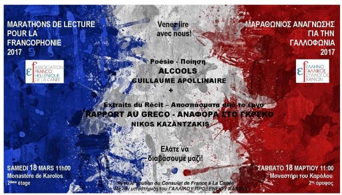 Με Απολλιναίρ &Καζαντζάκη γιορτάζει ο Ελληνο-Γαλλικός Χανίων τη γαλλοφωνία